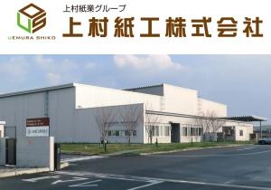 上村紙工株式会社