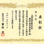 安全衛生に係る福岡労働局長表彰