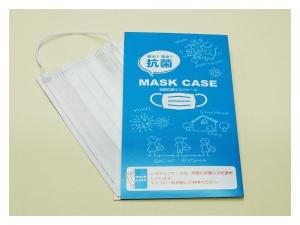 紙製抗菌マスクケース