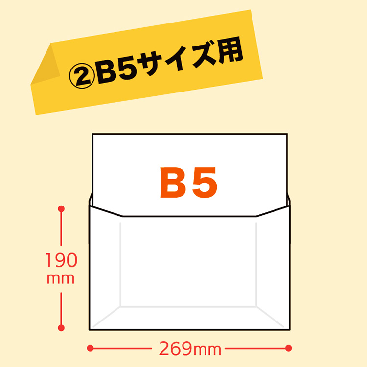 メール便型パッケージB5
