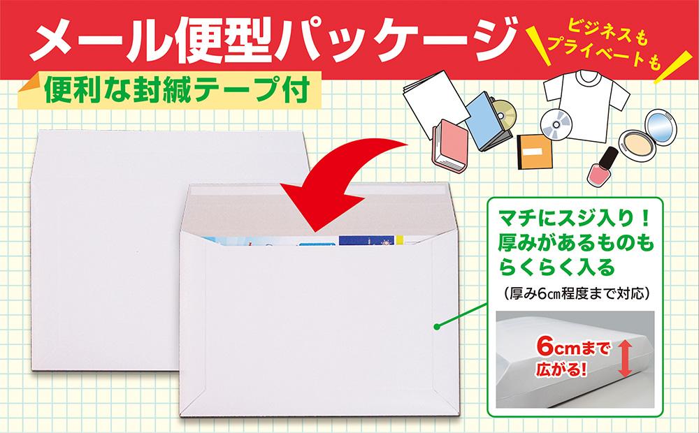 メール便型パッケージ