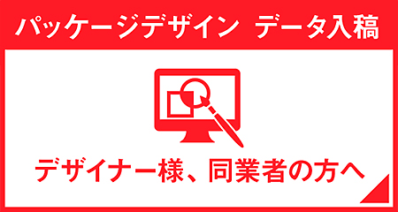パッケージデザインデータ入稿